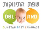 שפת התינוקות דנסטן