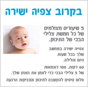 שפת התינוקות דנסטן - צפיה ישירה ושיעורים מצולמים