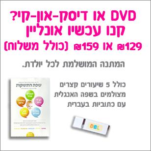 DVD דיסק און קי של שפת התינוקות דנסטן